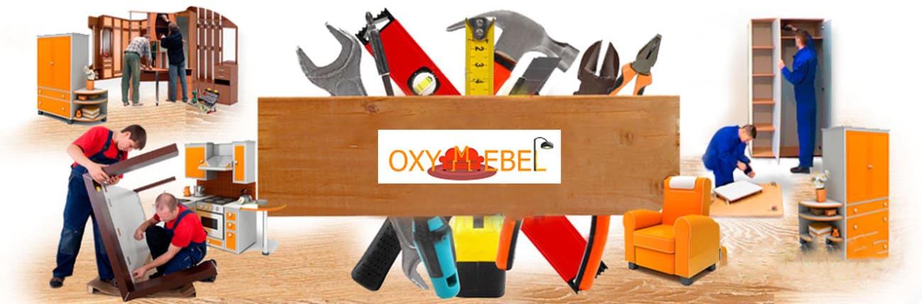 Интернет-Магазин OXYMEBEL - Сборка мебели